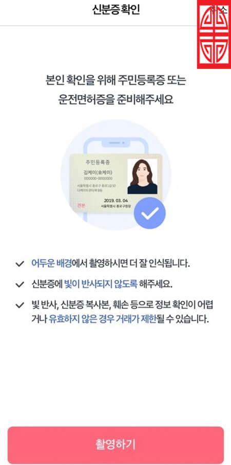 케이뱅크 계좌개설 신분증 촬영