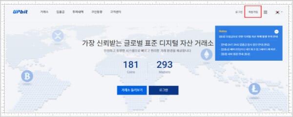업비트 계좌개설 애플리케이션 설치 또는 홈페이지 접속