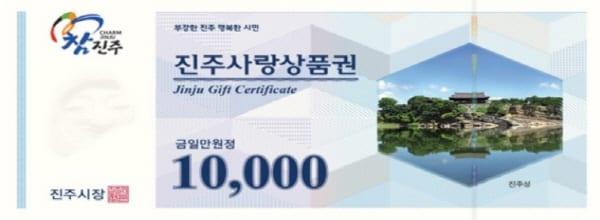 진주사랑상품권 1만원