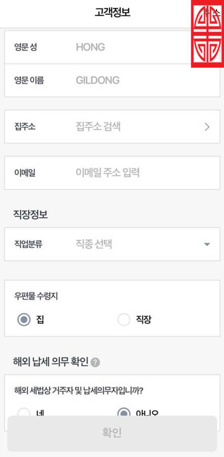 케이뱅크 계좌개설 회원정보 입력