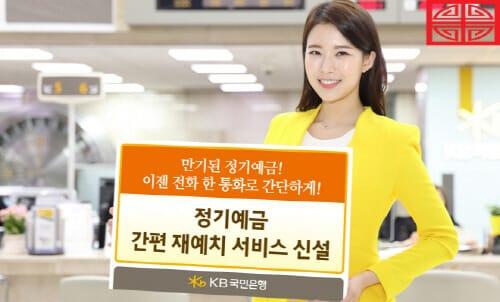 KB국민은행 인터넷뱅킹 PC 신청 가입방법