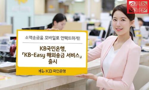 KB국민은행 인터넷뱅킹 점검시간