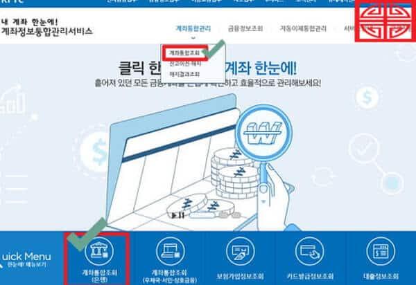 계좌정보-통합관리-서비스-홈페이지-화면