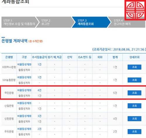 국민은행-계좌번호-찾기-조회-결과