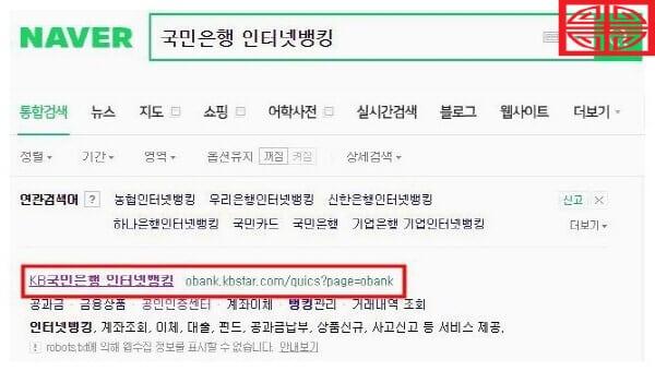 국민은행-홈페이지-검색-결과