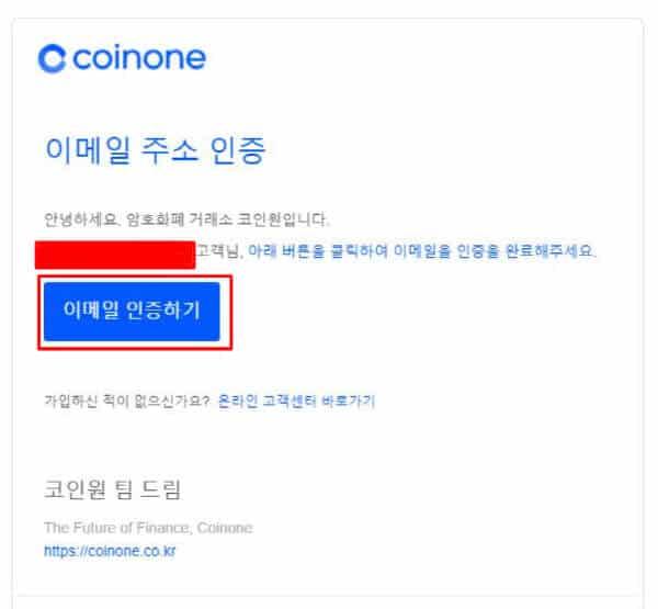 코인원-초대코드-수수료-할인-가입방법-이메일-인증