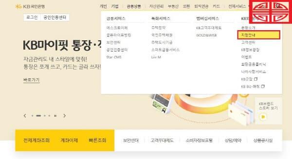 국민은행-동전교환기-지점-지점안내-클릭