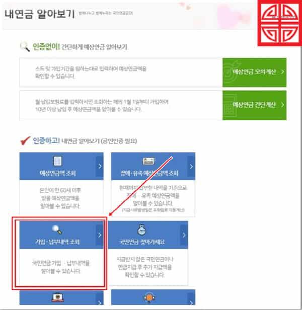 국민연금-가입-납부내역-조회-클릭