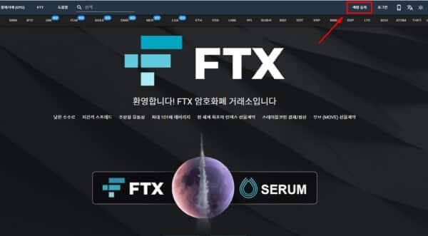 FTX-거래소-계정-등록-클릭