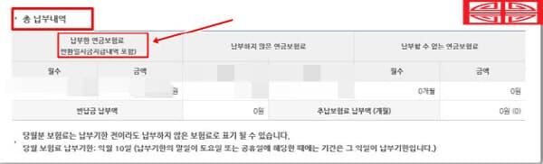 국민연금-납부액-조회
