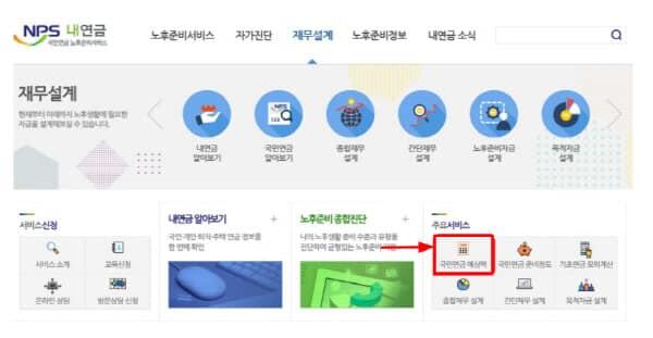 국민연금-예상액-탭-클릭