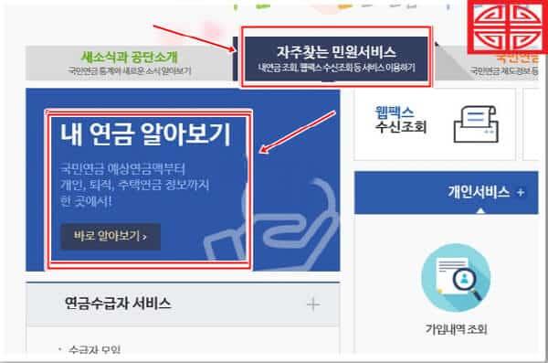 국민연금-내연금-알아보기-클릭
