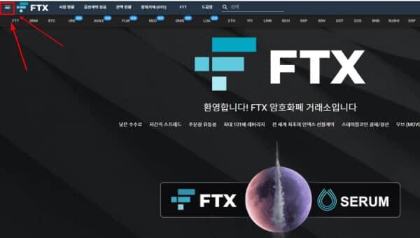 FTX-거래소-메뉴-탭-클릭