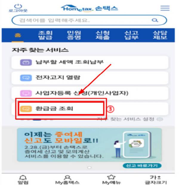 손택스-국세환급금-조회-결과-확인