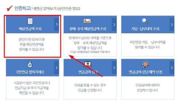 국민연금-예상연금액-조회-클릭