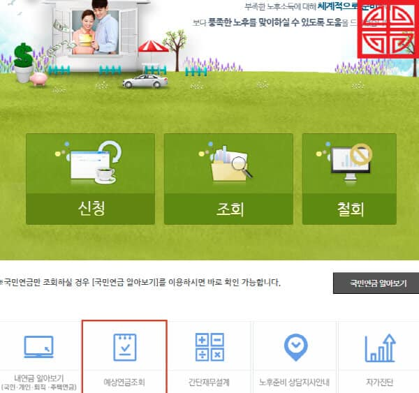 국민연금-예상연금조회-클릭
