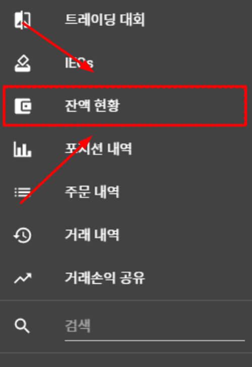 FTX-거래소-잔액-현황-클릭