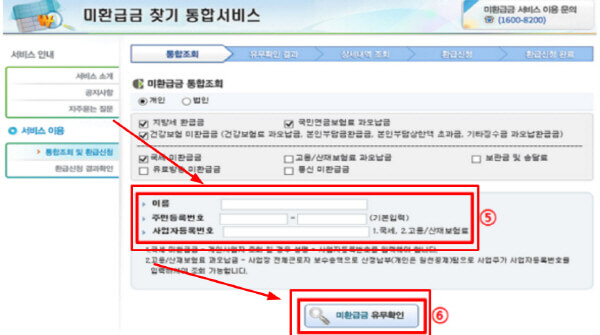 정부24-국세환급금-조회-결과-확인