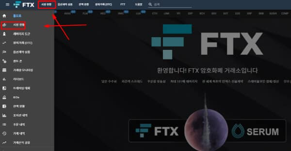 FTX-거래소-로그인