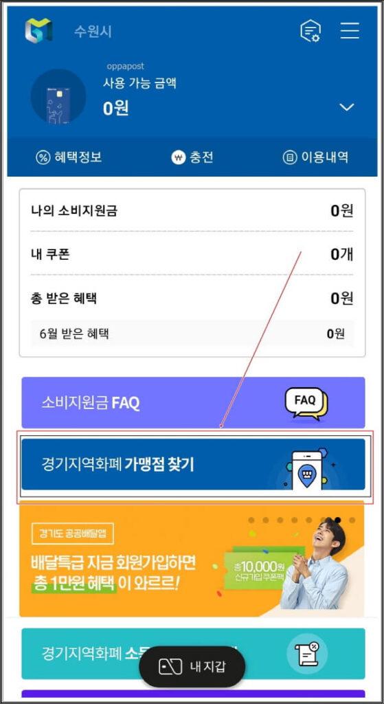 경기지역화폐-가맹점-찾기-버튼-클릭