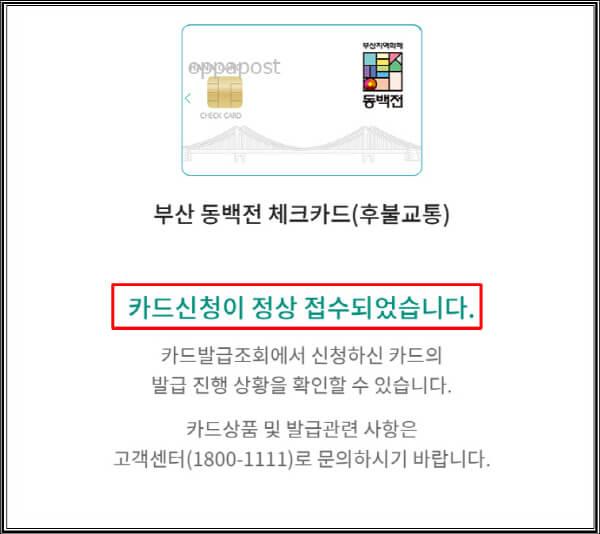 부산-동백전-카드-신청-완료