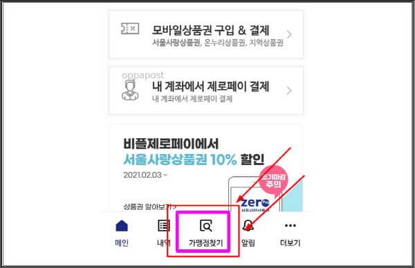서울사랑상품권-사용처-비플제로페이-앱-조회-방법