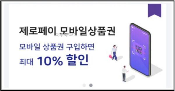 서울사랑상품권-선물-방법