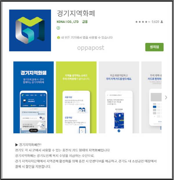 수원페이-사용처-가맹점-경기지역화폐-앱-조회
