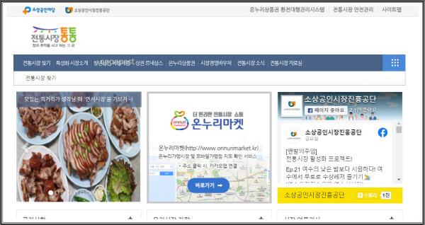 온누리상품권-사용처-전통시장-통통-홈페이지-조회