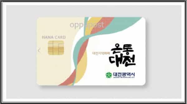 온통대전-카드-등록-방법-3가지