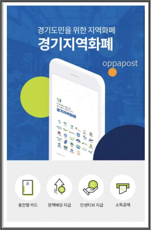 용인-와이페이-가맹점-사용처-경기지역화폐-앱-조회-방법