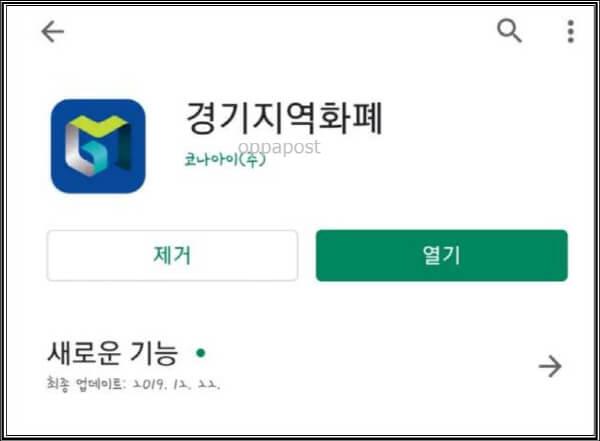 용인-와이페이-경기지역화폐-앱-신청-발급