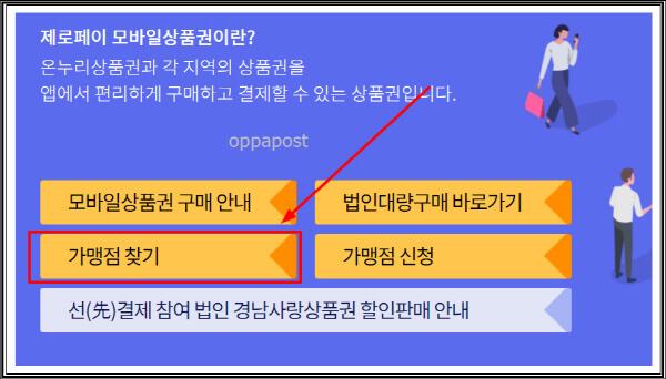 제로페이-모바일-상품권-홈페이지-접속