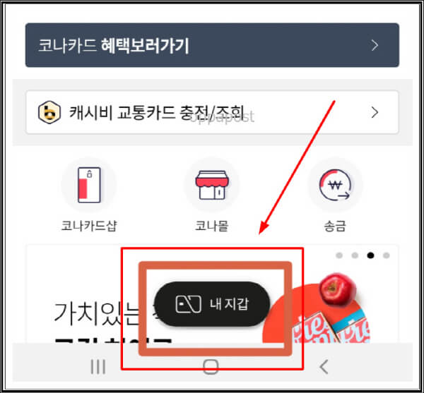 코나카드-앱-잔액조회-확인-방법