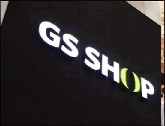 배당주-추천-종목-GS홈쇼핑